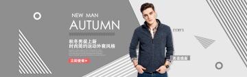 秋冬时尚简约运动外套男装上新电商banner