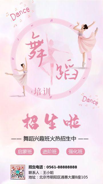 粉色雅致舞蹈培训班招生宣传海报