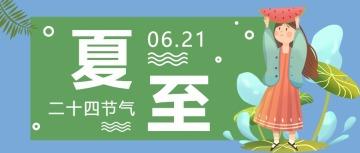 绿色简约风夏至二十四节气公众号首图