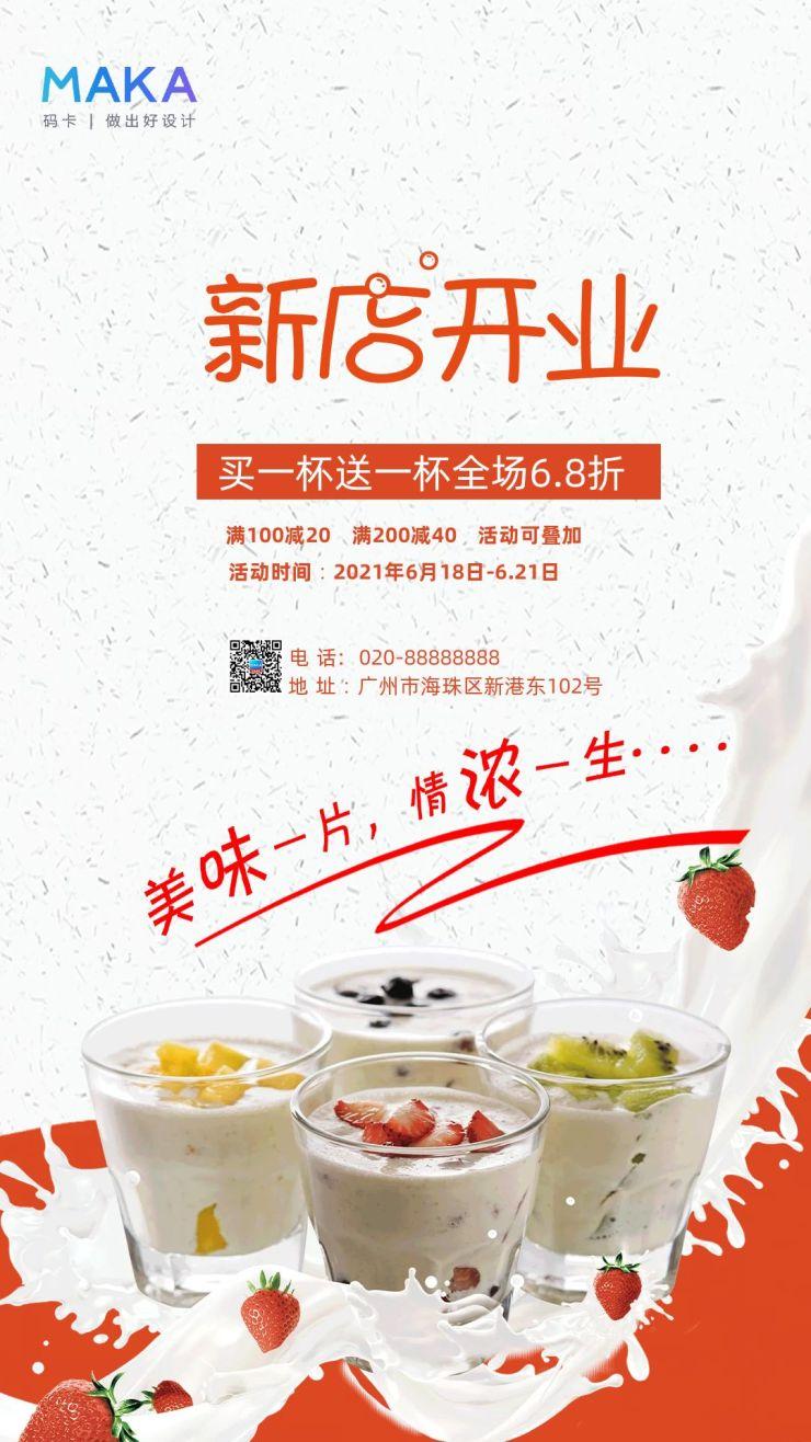 奶茶店新店开业活动全场6.5折