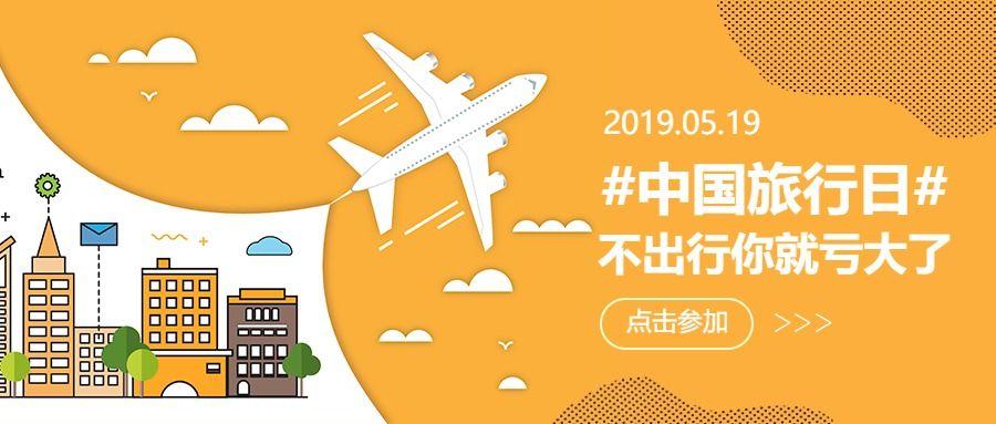 手绘风中国旅行日公众号首图