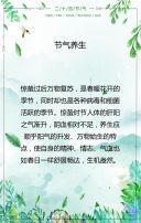 二十四节气惊蛰宣传祝福简约清新绿色