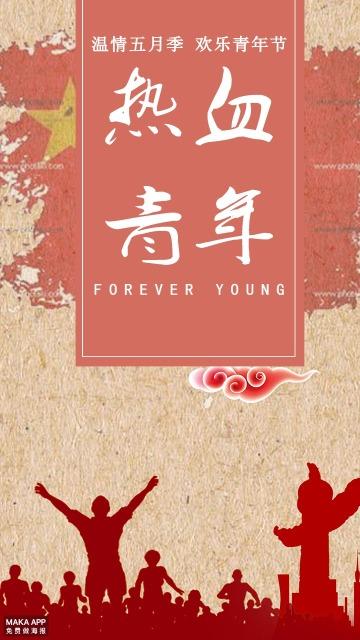热血青年复古风青年节手机海报