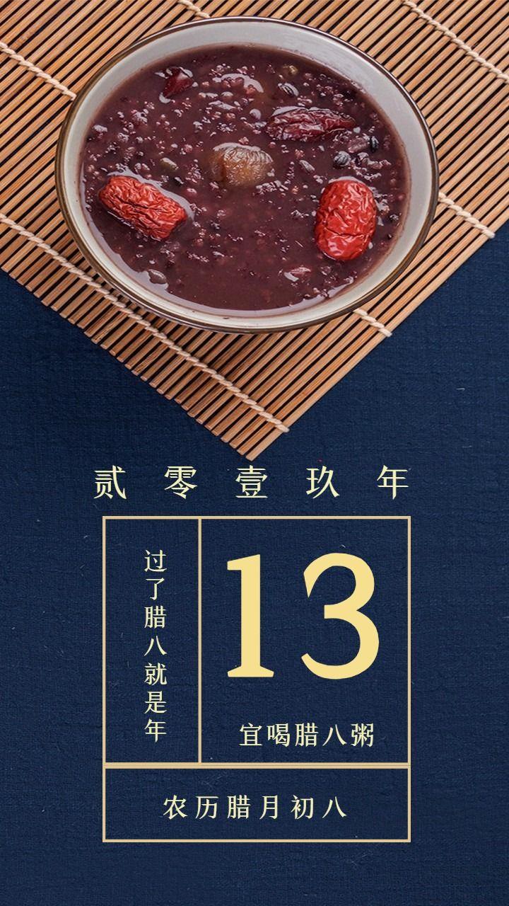 大气腊八节 中国传统节日 腊八节快乐