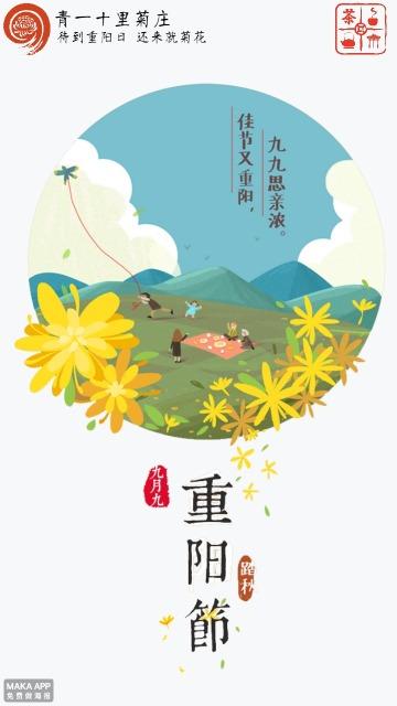 黄色手绘重阳节节日祝福手机海报