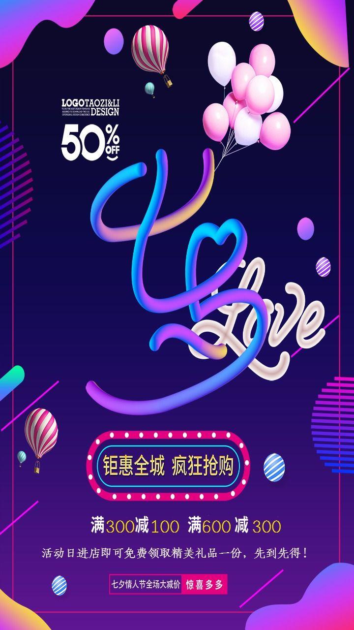 浪漫七夕中国情人节商家节日促销渐变紫色立体风格主题海报