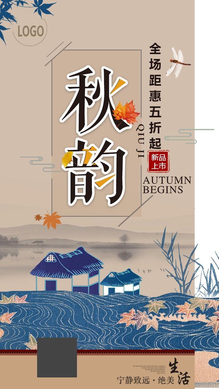 【秋季促销46】秋季活动宣传促销通用海报