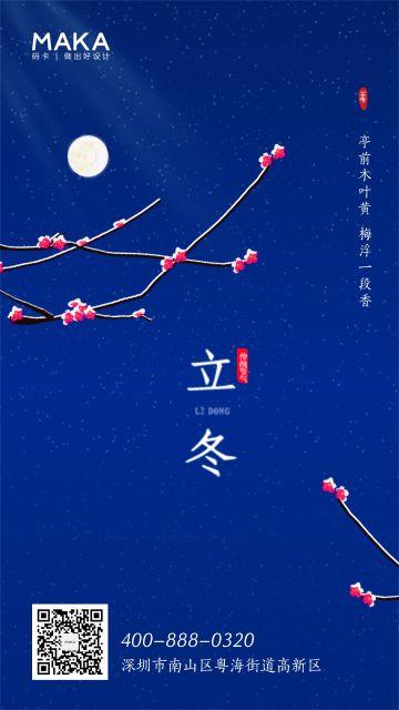 中国风唯美大气公司/企业立冬时节宣传推广海报