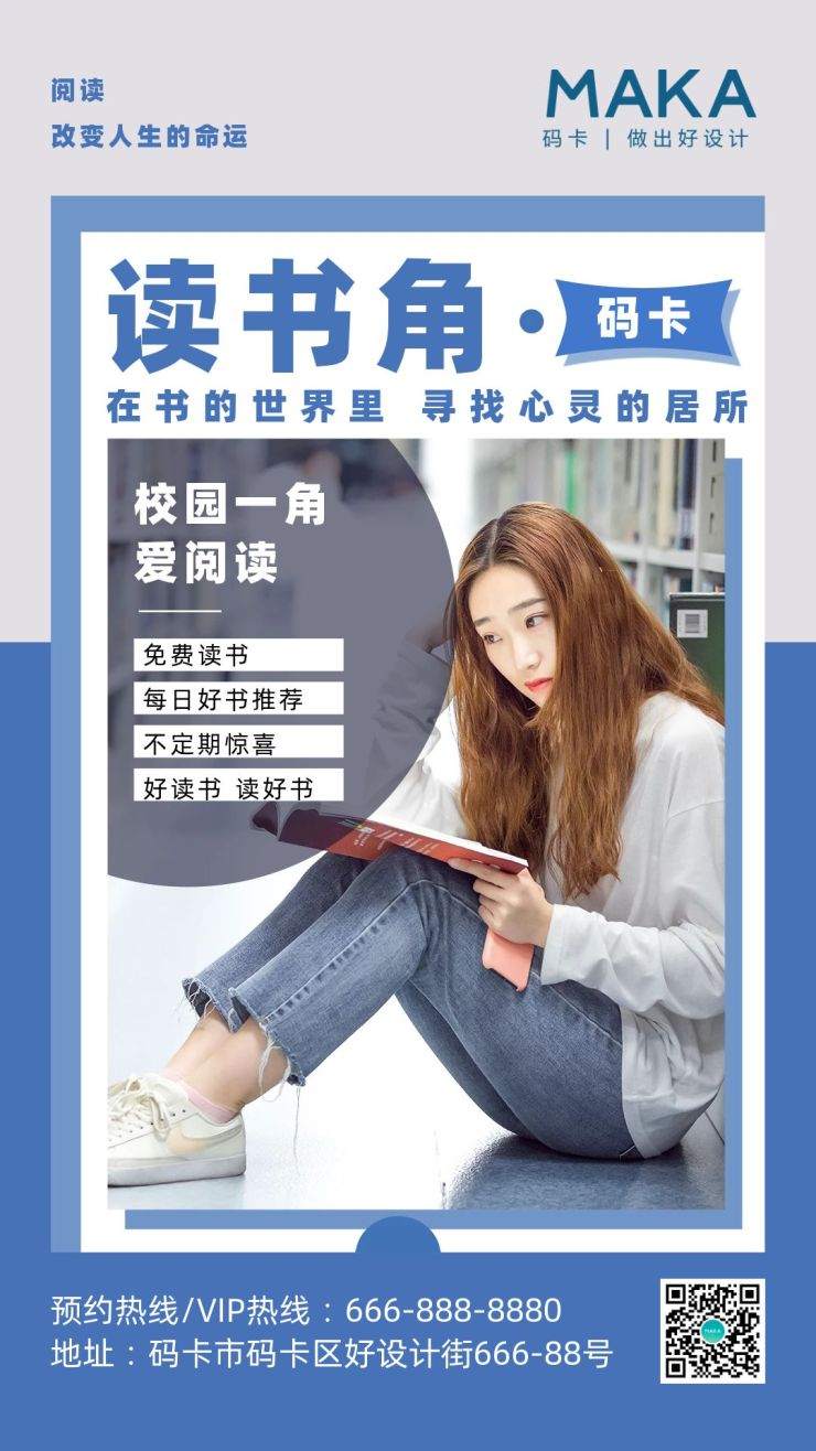蓝色简约校园读书角宣传海报