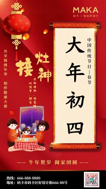红色中国风2021通用新年年俗宣传系列海报