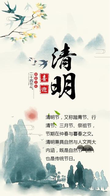 水墨中国风清明节二十四节气手机宣传海报