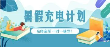 扁平插画设计风格, 暑假招生、暑假课程培训班、暑假补习班活动公众号封面头图