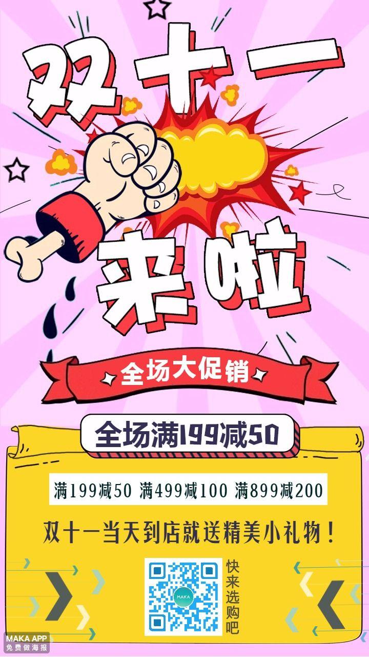 双11产品促销宣传十一海报下载双十一狂欢海报双11促销宣传海报11.11光棍节双11海报宣传双十一