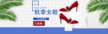 秋季时尚折扣女鞋电商banner