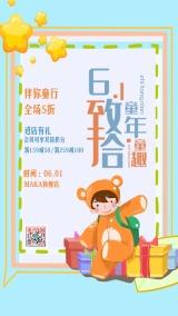 卡通手绘蓝色儿童节品促销活动活动宣传海报