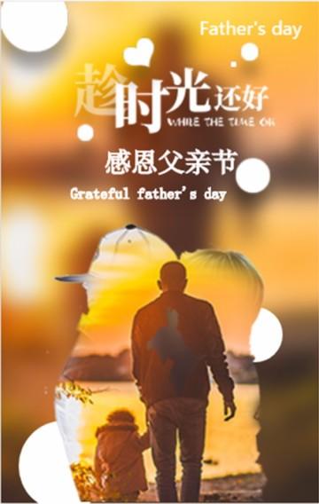 企业通用 个人适用 父亲节 父亲节贺卡 父亲节快乐 父亲节祝福 感恩父亲节
