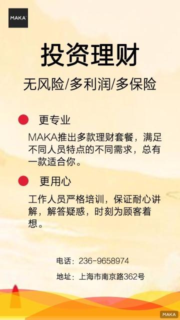 投资理财公司宣传海报黄色扁平化