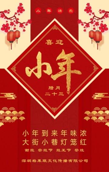 2020大红小年祝福贺卡节日宣传推广H5模板