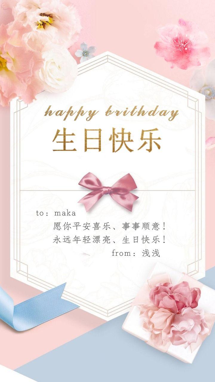 礼品盒花朵清新浪漫温馨甜美生日祝福贺卡/海报-浅浅设计