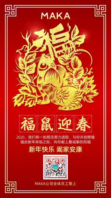 中国风红色大气2020新年春节祝福鼠年企业个人通用手机宣传海报