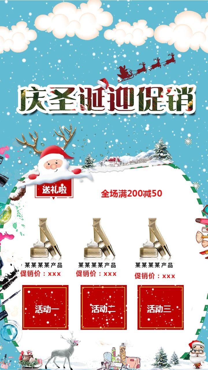 圣诞节 产品促销