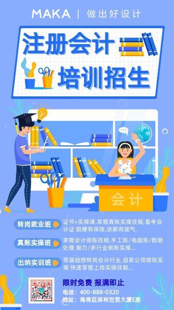 蓝色插画风注册会计培训宣传海报