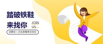 黄色渐变风企业通用招聘公众号封面头条
