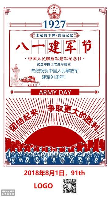 八一建军节2018年建军91周年热烈祝贺祖国中国解放军万岁红色经典海报