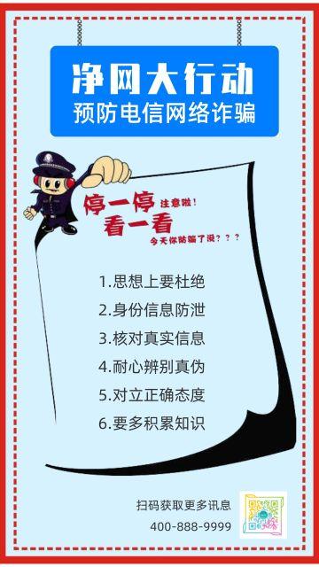 红蓝色调诈骗科普预防诈骗电信诈骗公益宣传手机海报