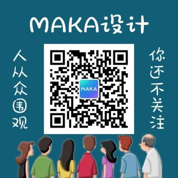 蓝色卡通扫码关注活动微信公众号二维码