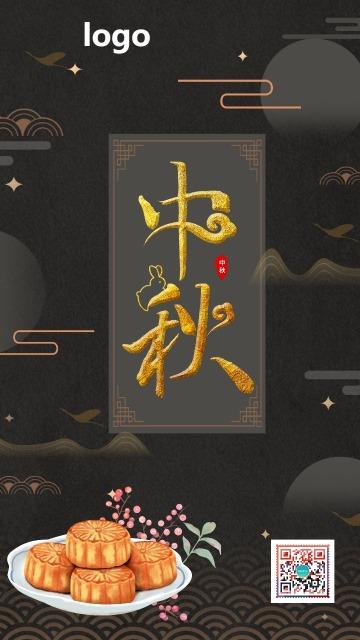 中秋节怀旧复古餐饮业企业宣传海报