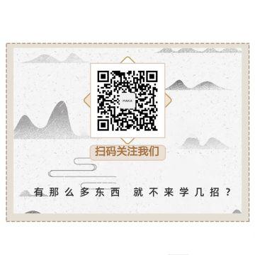 常规中国风公众号推广引导关注宣传二维码