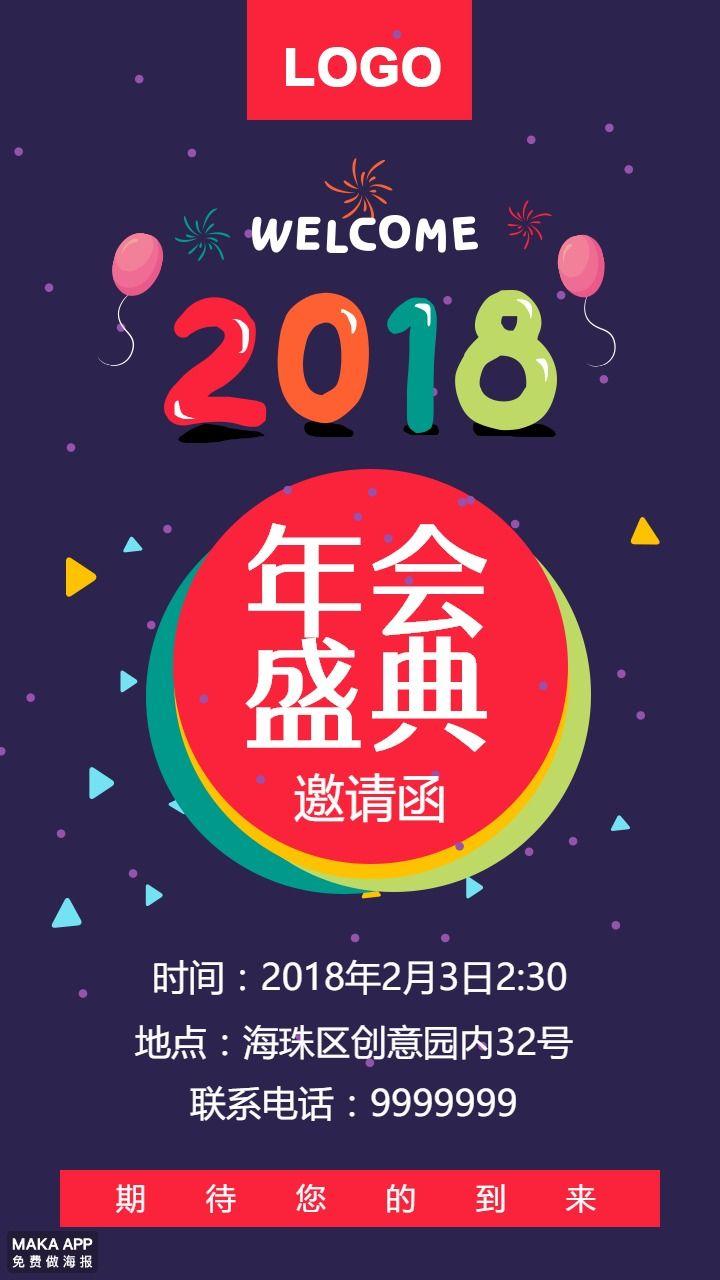 年会邀请函 年终庆典邀请2018
