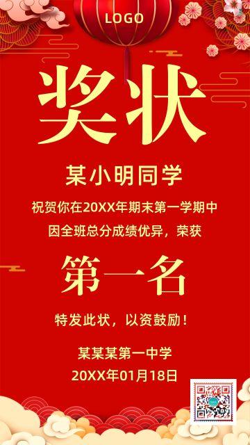 红色喜庆奖状手机海报