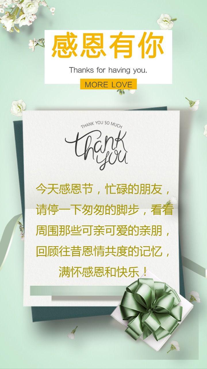 感恩节/小清新/简约/感谢/感恩贺卡