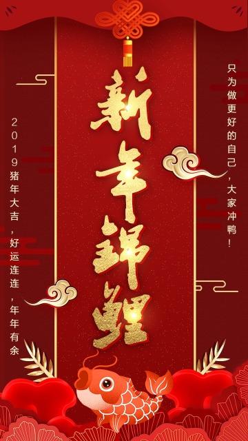喜庆红色新年快乐海报新年锦鲤海报寻找锦鲤海报春节海报中国传统节日海报