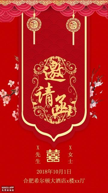 中式红色喜庆婚礼邀请函