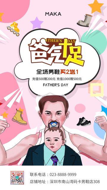 粉色简约风格父亲节服饰鞋包促销海报