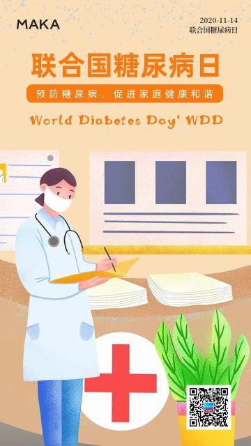 黄色简约插画风格联合国糖尿病日节日宣传海报