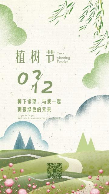 手绘绿色小清新唯美植树节312单位种树宣传海报
