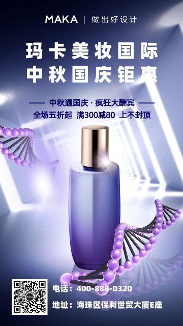 紫色高贵美妆化妆促销折扣宣传海报