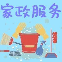 大扫除家政服务促销活动宣传推广蓝色简约大气微信公众号封面小图通用