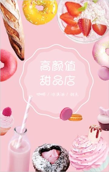 咖啡甜点店宣传