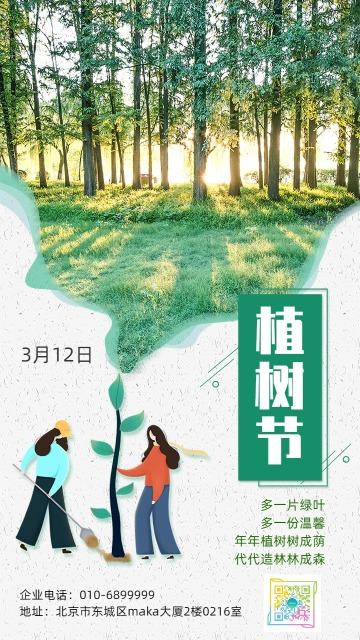 植树节手绘公益低碳环保宣传海报