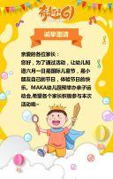 卡通六一儿童节幼儿园文艺汇演幼儿园活动邀请函H5