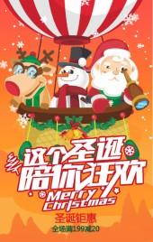 圣诞节 圣诞促销 节日促销 圣诞节宣传 圣诞商场促销 平安夜活动 邀请函 圣诞促销特惠 元旦圣诞双旦