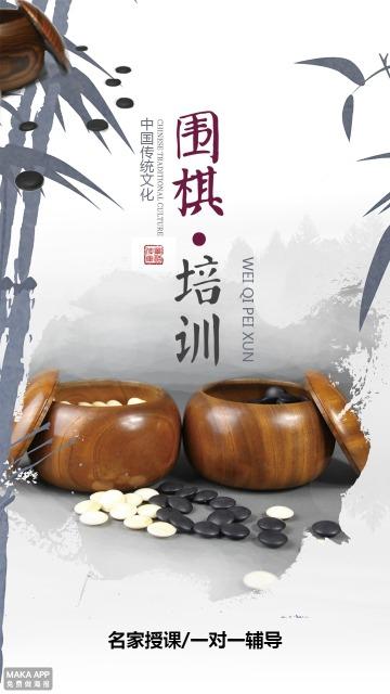 中国水墨封围棋培训创意海报