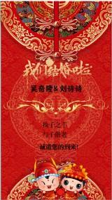 中国式婚礼请柬 传统风格结婚邀请函