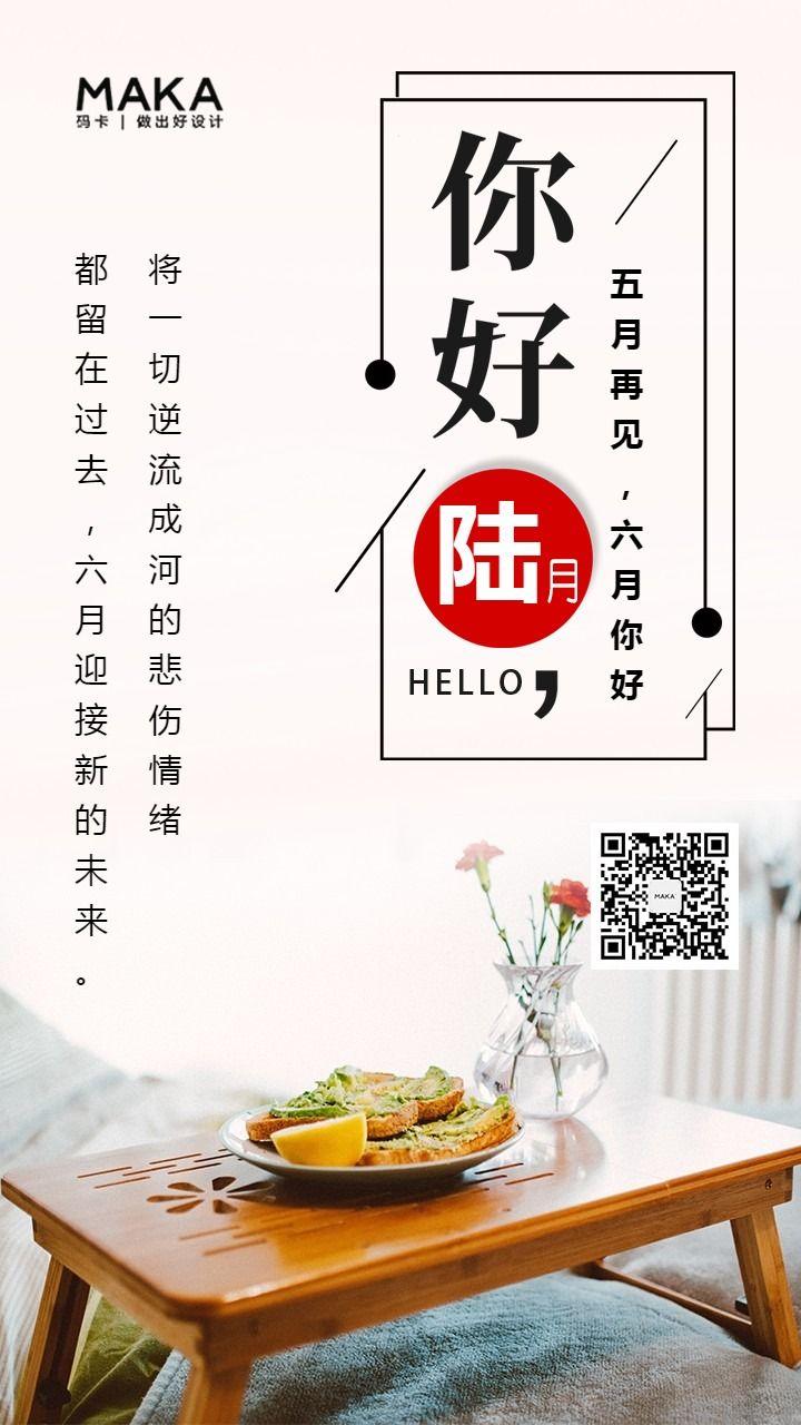 简约文艺6月你好日签月签手机版套装系列海报