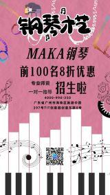 清新文艺红色钢琴招生培训学习艺术兴趣班幼儿少儿成人暑假寒假开学季招生海报
